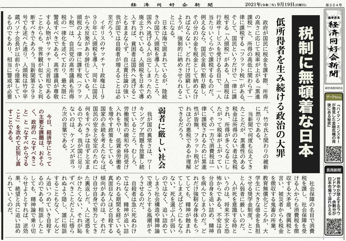 税制に無頓着な日本
