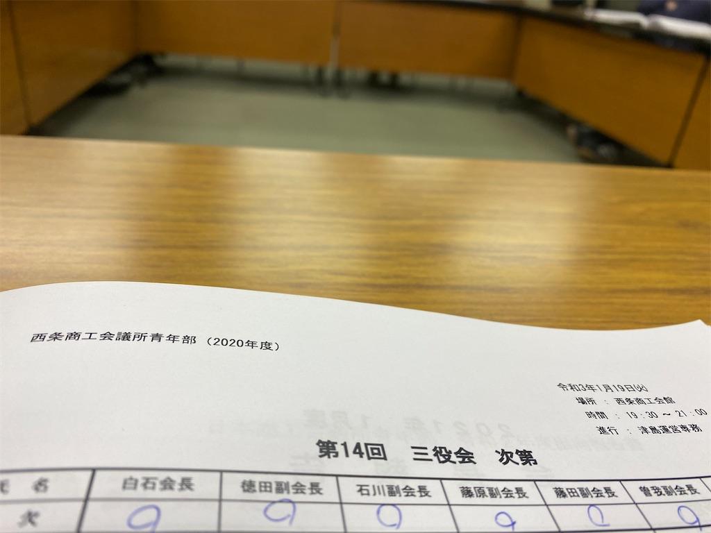 f:id:keishiro-shiraishi:20210120122806j:image