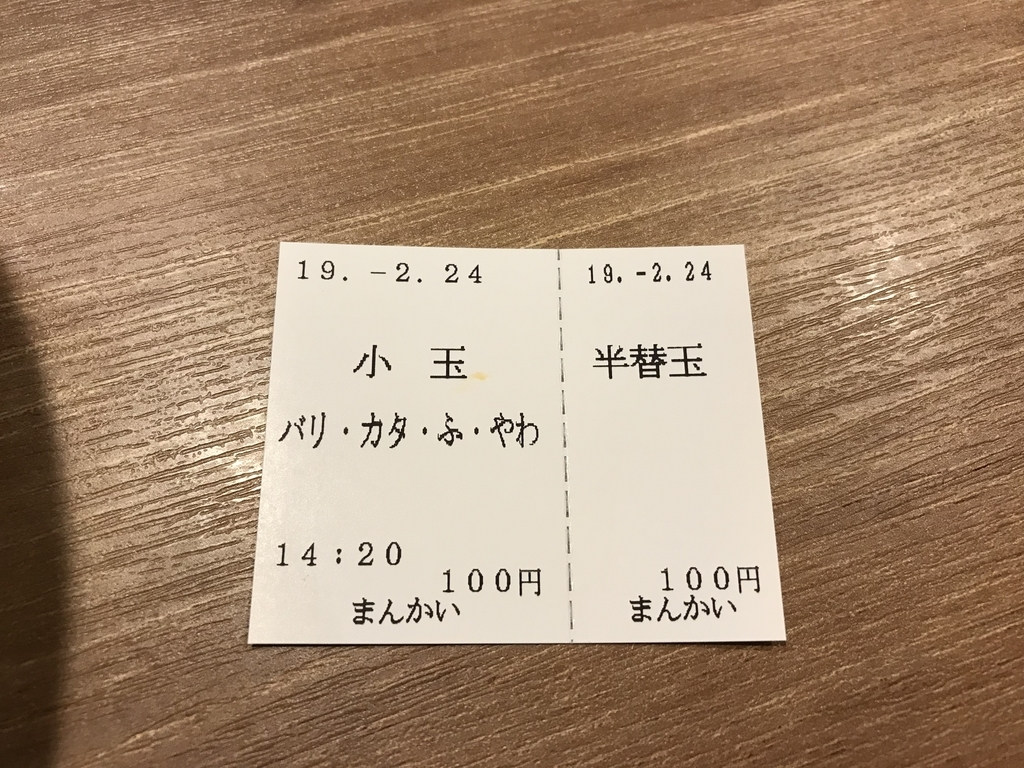f:id:keishiro_o:20190225221710j:plain