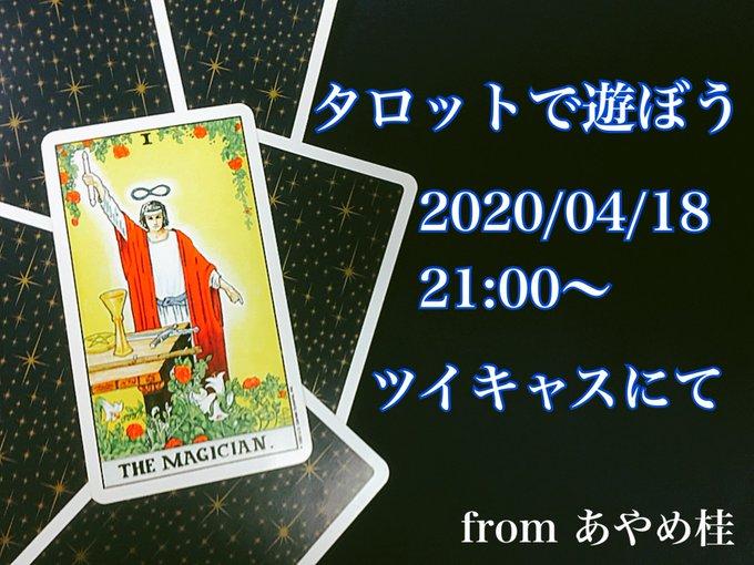 f:id:keismiletarot:20200420193802j:plain