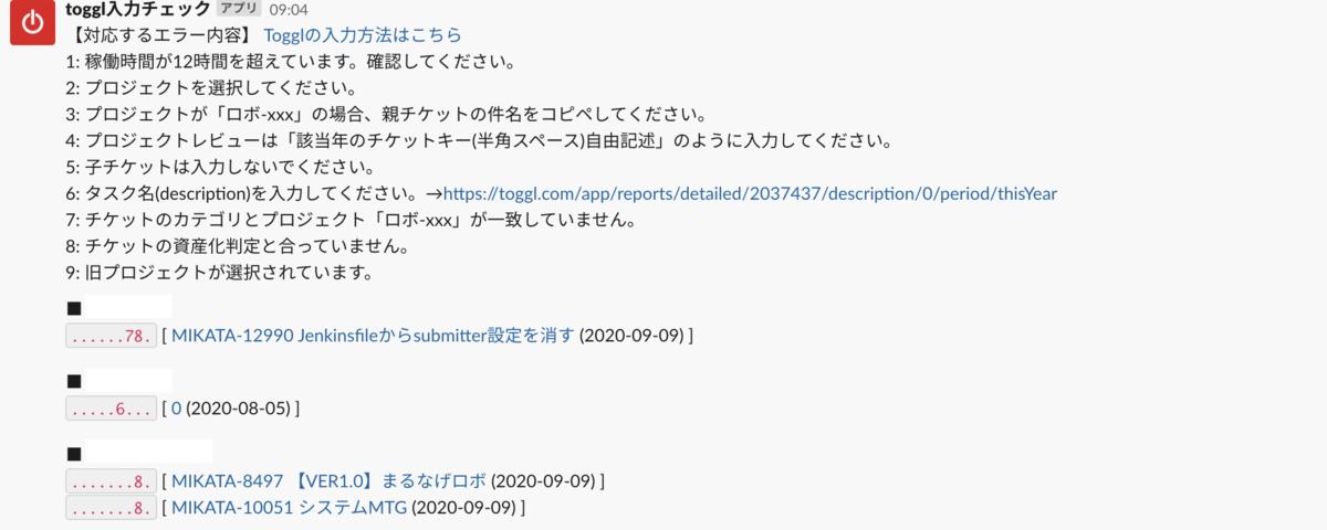 f:id:keisuke1223:20200917165234p:plain