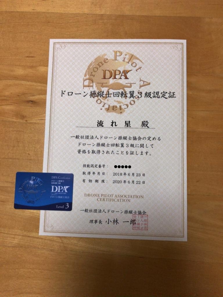 f:id:keisuke320:20180825134821j:plain