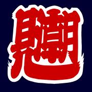 f:id:keisuke320:20180908100723p:plain