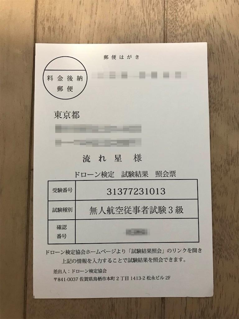 f:id:keisuke320:20181001205506j:image
