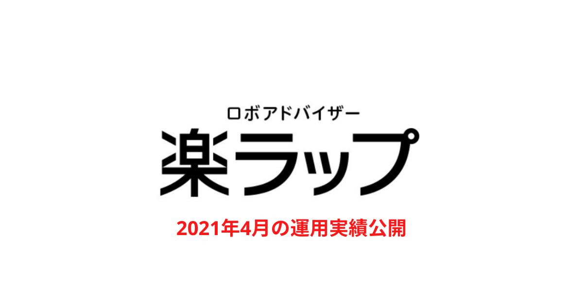 f:id:keisuke8925gdk:20210414095100p:plain