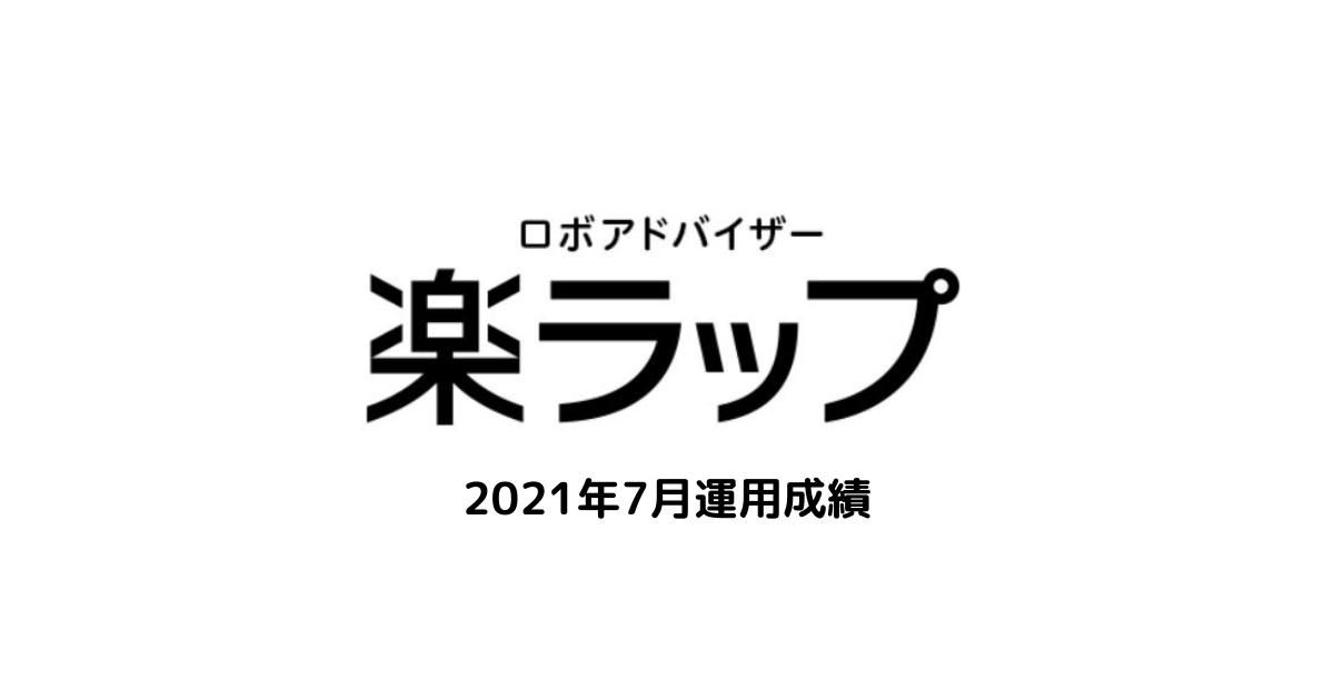 f:id:keisuke8925gdk:20210719121809p:plain