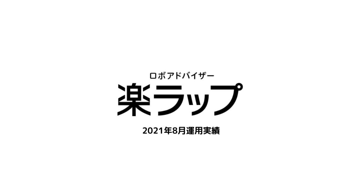 f:id:keisuke8925gdk:20210802095628p:plain