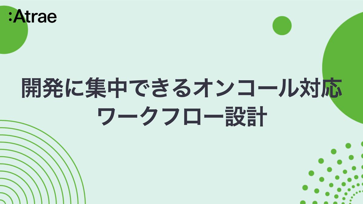 f:id:keisuke_atrae:20210503145620j:plain