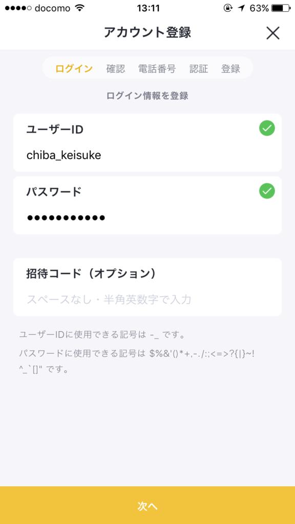 f:id:keisuke_chiba:20170531140351p:plain