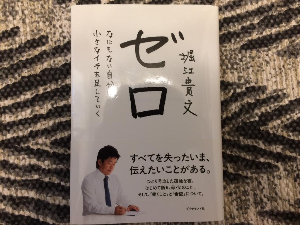 f:id:keisukebook:20170416171036j:plain