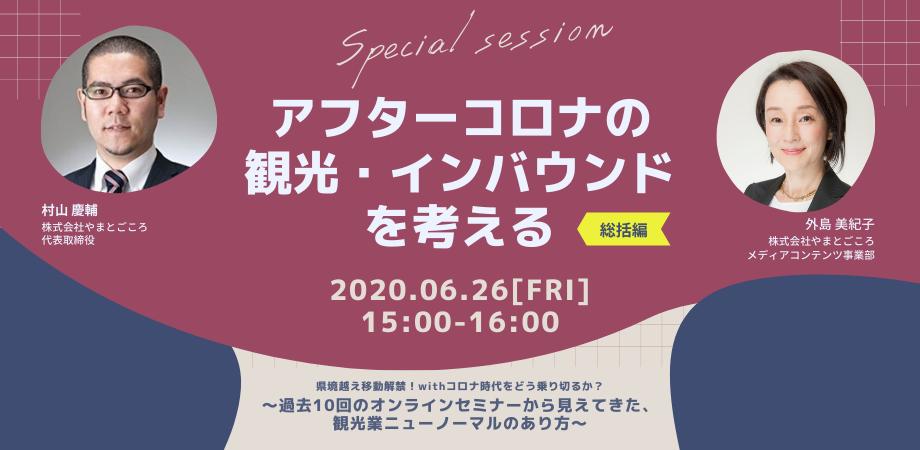 f:id:keisukemurayama:20200626095353p:plain