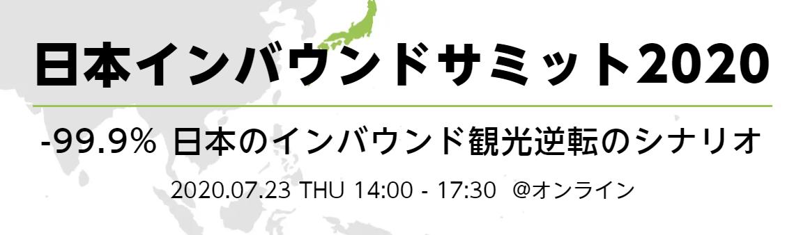 f:id:keisukemurayama:20200722181046p:plain