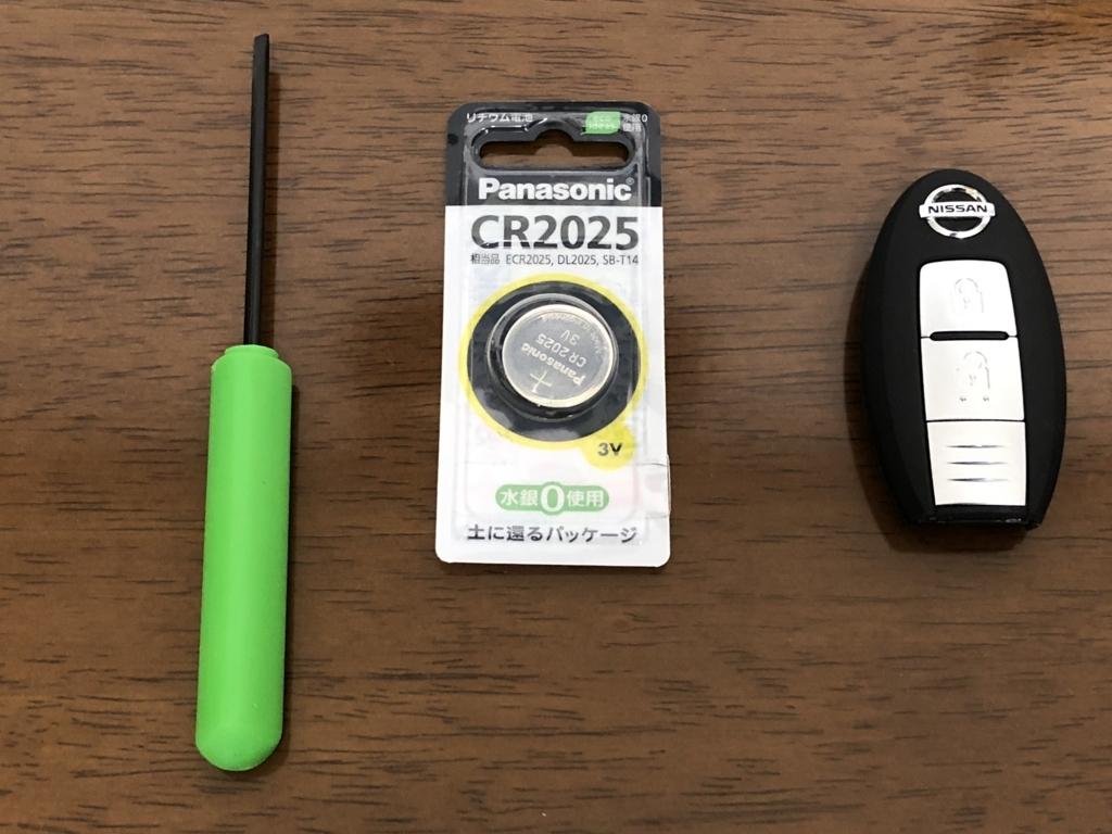 日産の鍵の電池を変える
