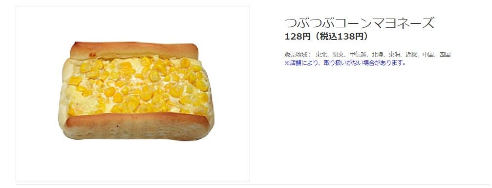 つぶつぶコーンマヨネーズパン