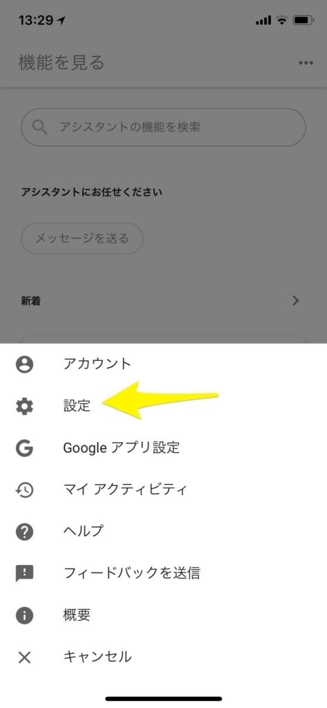 iosのグーグルアシスタント設定