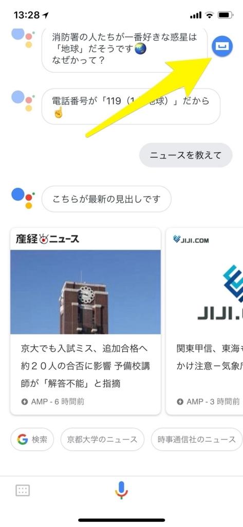 iosのグーグルアシスタント