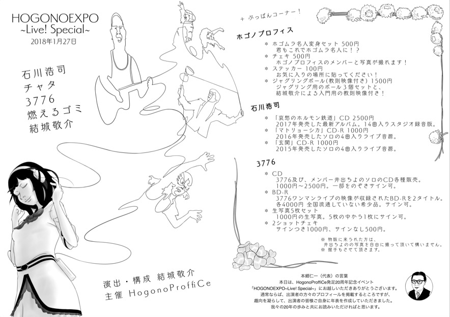 f:id:keisukeyuki:20180130111725j:plain