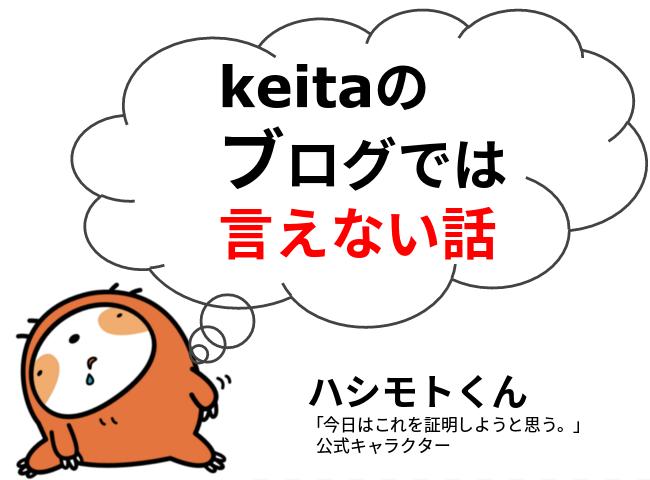 f:id:keita-agu-ynu:20160430020757p:plain