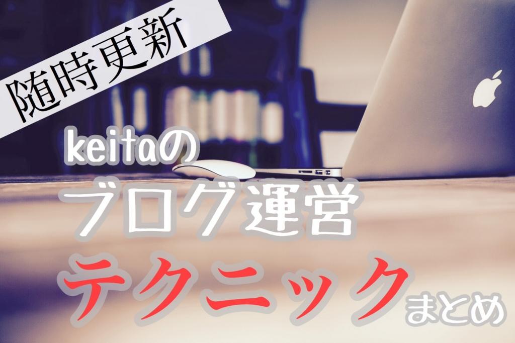 f:id:keita-agu-ynu:20160523141402j:plain