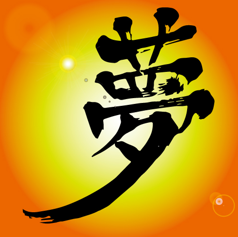 f:id:keita-agu-ynu:20160722153820p:plain