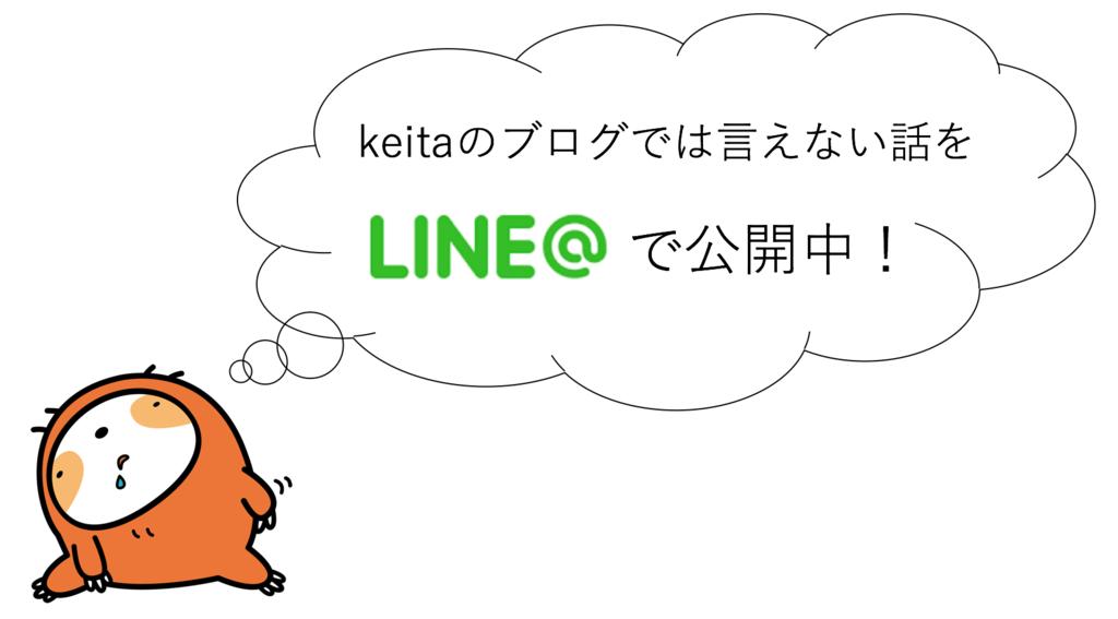 f:id:keita-agu-ynu:20161015150816p:plain