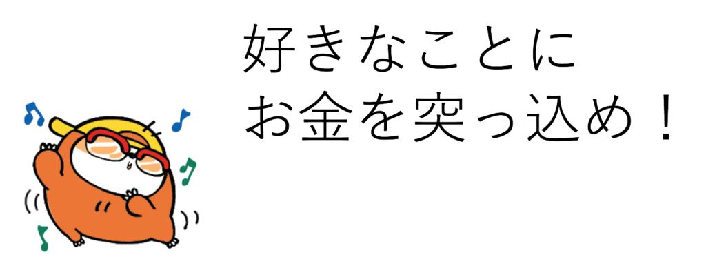 f:id:keita-agu-ynu:20170102033236p:plain