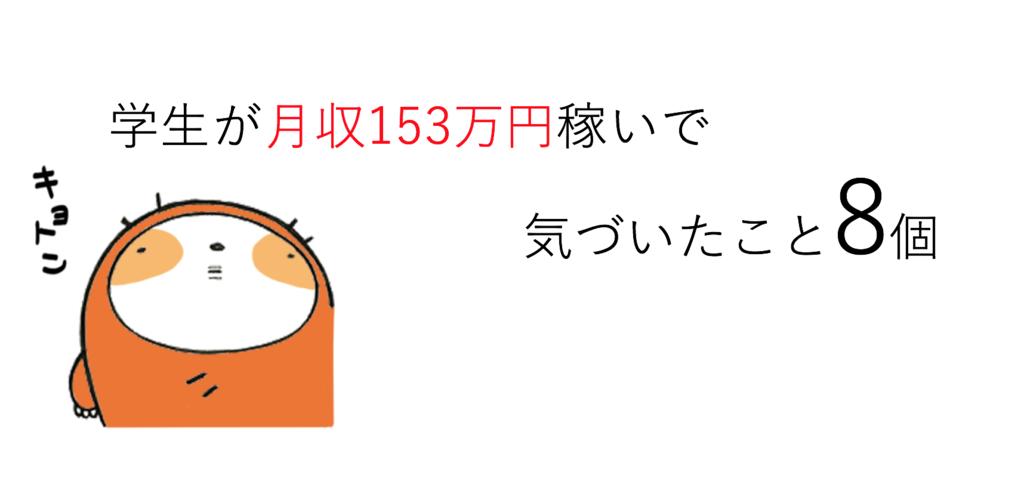 f:id:keita-agu-ynu:20170206064818p:plain