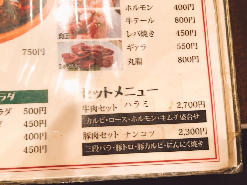 f:id:keita-agu-ynu:20180804173020j:plain
