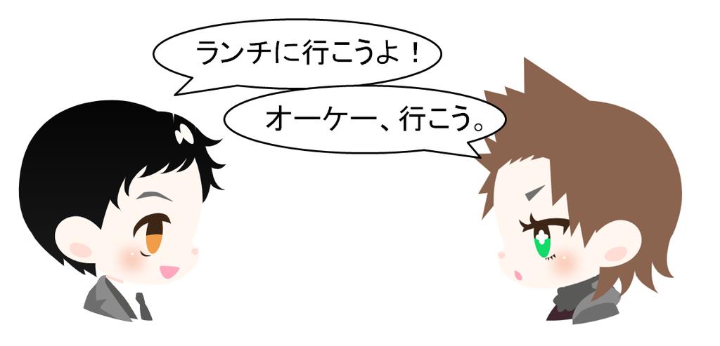「ランチ行こうよ」「オーケー!」