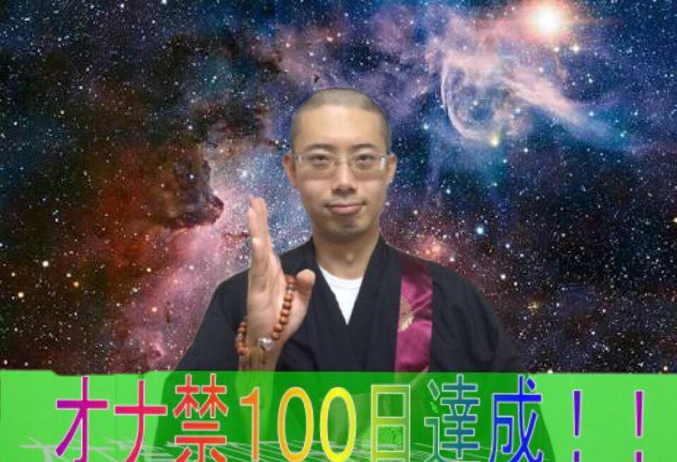 オナ禁戦士ケイタ