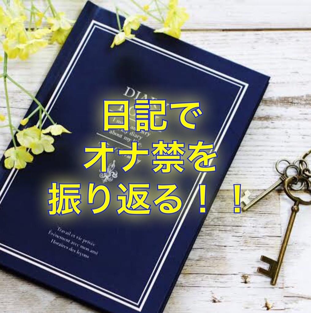 オナ禁日記