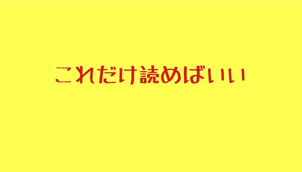f:id:keitaf31:20180123074523j:image