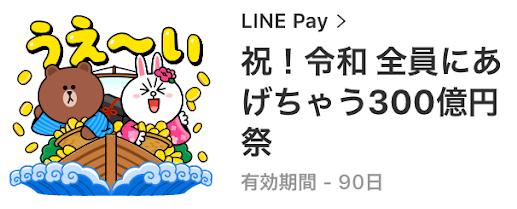 LINE Pay(ラインペイ)の1,000円もらえるキャンペーン!期間限定なので急ぎましょう。