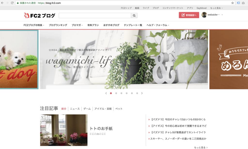 FC2ブログでInfotopのアフィリエイトが可能