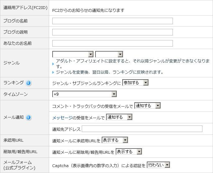 FC2ブログ ユーザー情報の入力方法