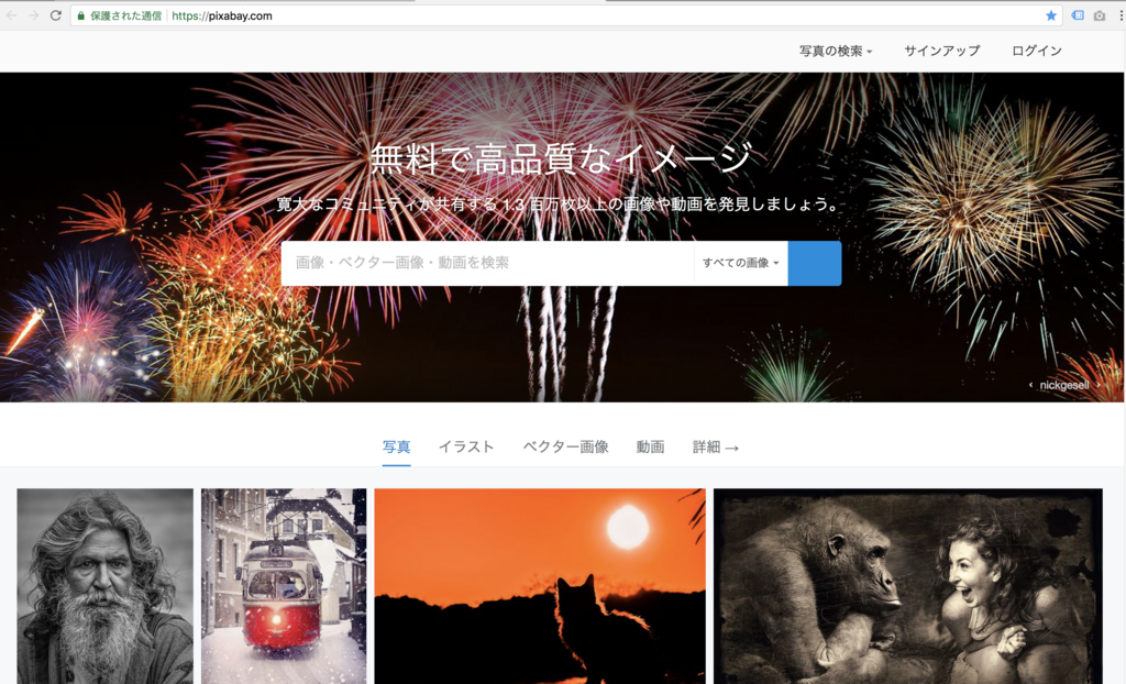 Udemy 補足テキストVol.8 Pixabayから無料で写真をダウンロードする方法
