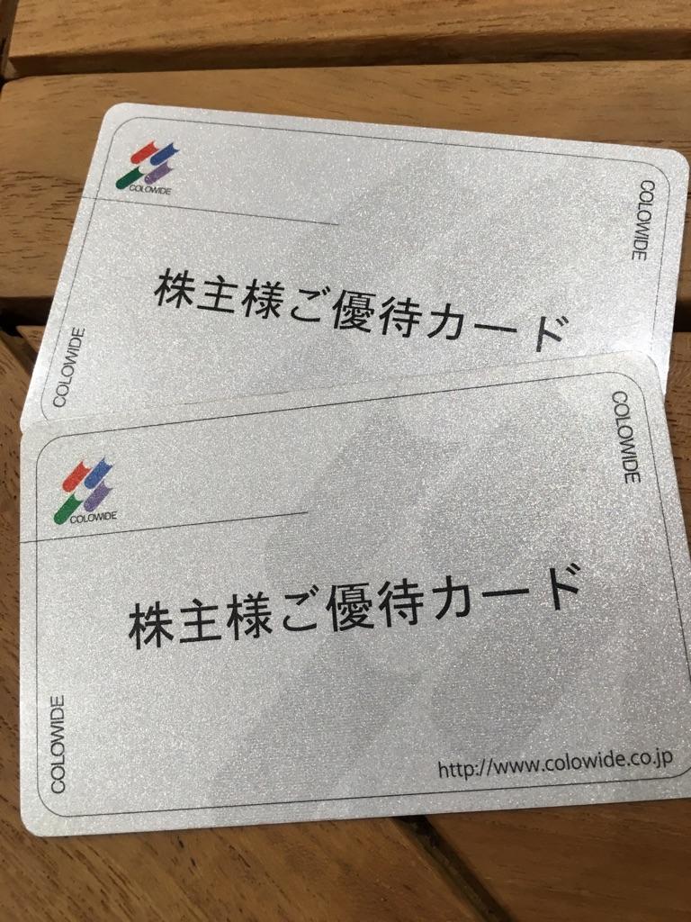f:id:keito1031pome:20171029120445j:plain