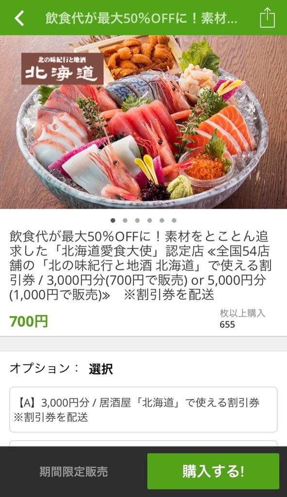 f:id:keito1031pome:20171104164522j:plain