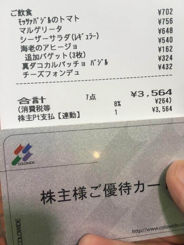 f:id:keito1031pome:20171109220105j:plain