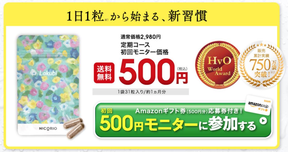 ラクビ 500円
