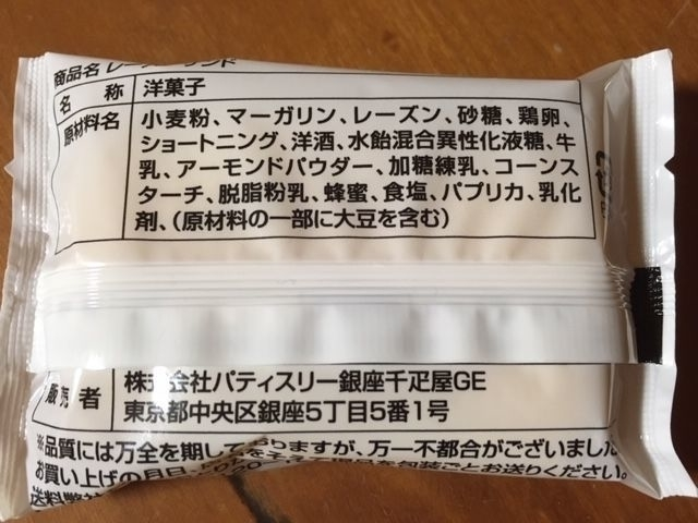 銀座千疋屋 レーズンサンド 原材料