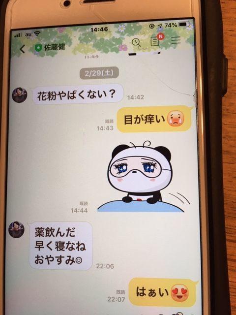 佐藤健 line