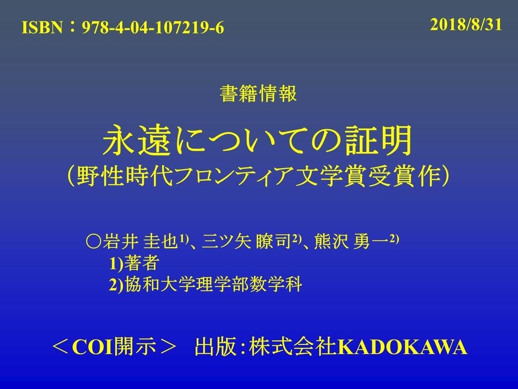 f:id:keiya-iwai:20180902094809j:plain