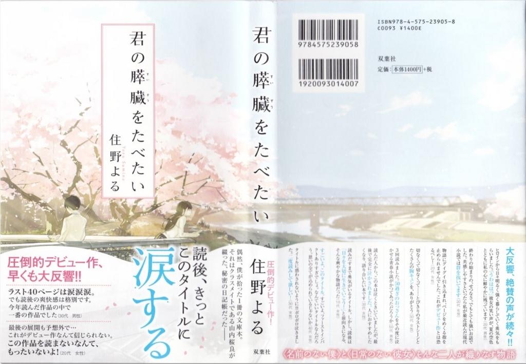 f:id:keiyamamoto413:20170730193437j:plain