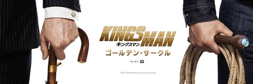 「キングスマン ゴールデンサークル」の画像検索結果