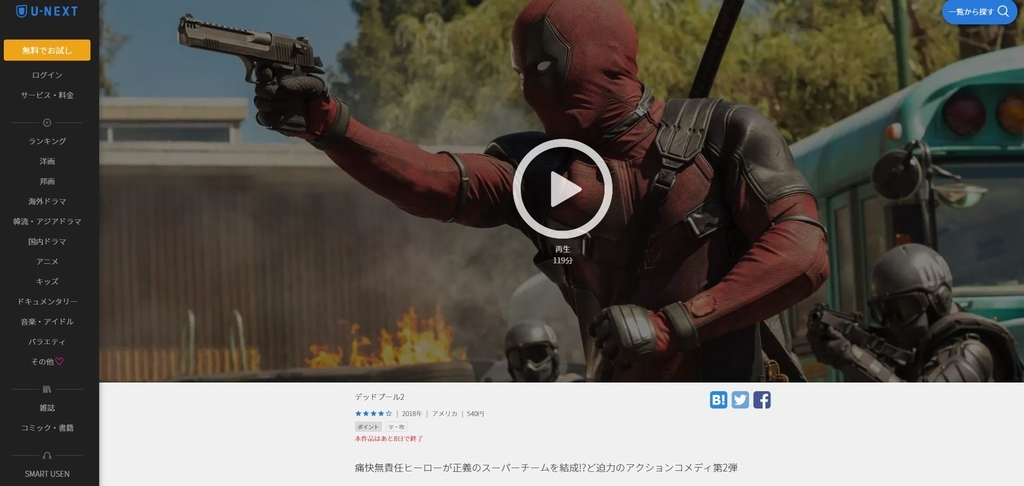 f:id:keiyamamoto413:20180903140959j:plain