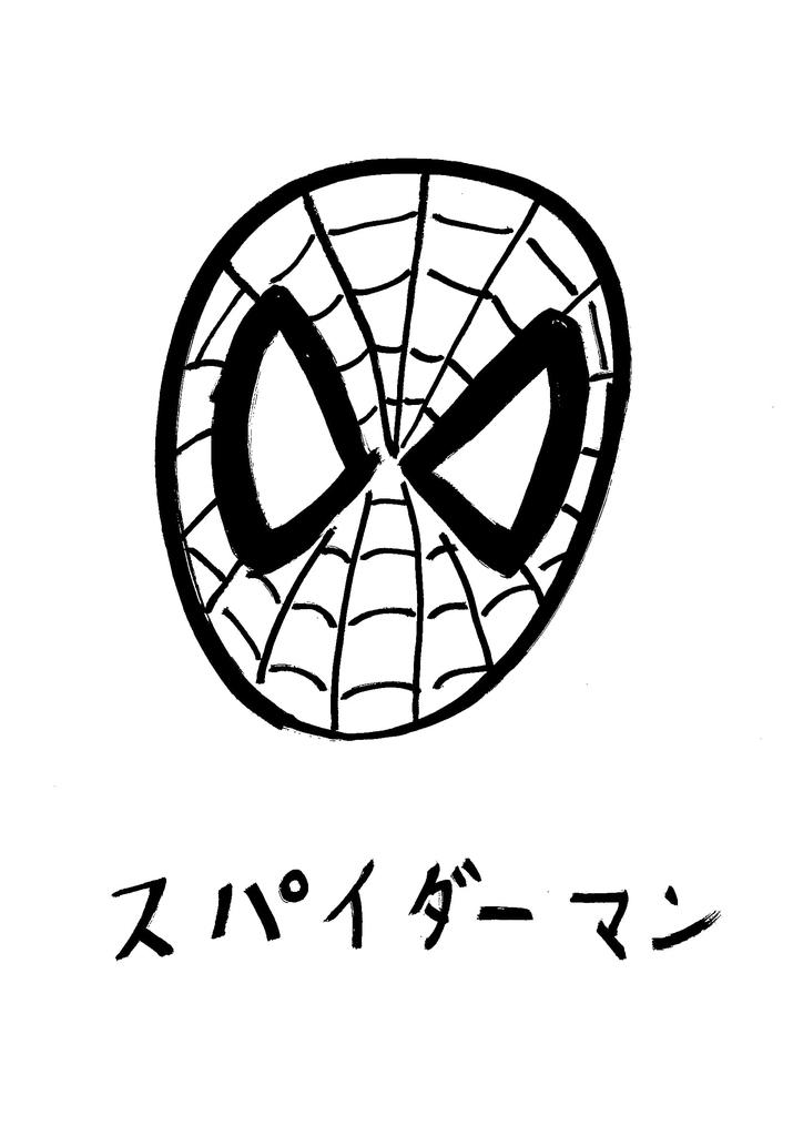 f:id:keiyoshizawa:20181224171331j:plain