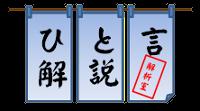 f:id:keizaikaisekiroom:20160205165326p:plain