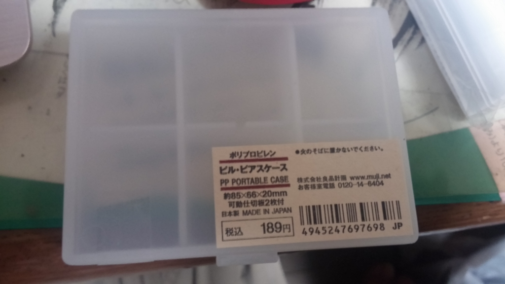 f:id:keizui_tsukiyama:20160822175926j:plain