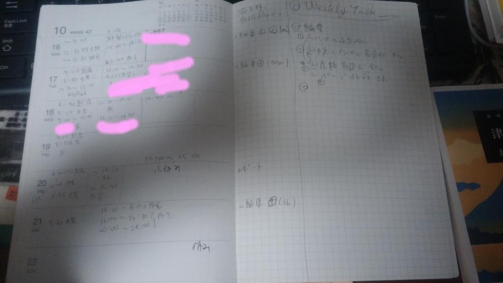 f:id:keizui_tsukiyama:20171017021740j:plain